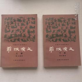 前汉演义(上下)