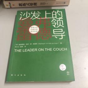沙发上的领导