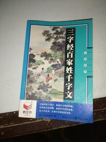 三字经,百家姓千字文:书立方·第4辑