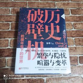历史破壁机:乾隆年号下的世界(全二册)