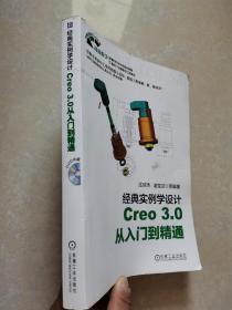 经典实例学设计:Creo 3.0 从入门到精通(带光盘)