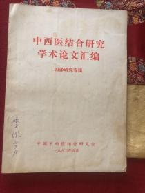 中西医结合研究学术论文汇编(四诊研究 专辑)