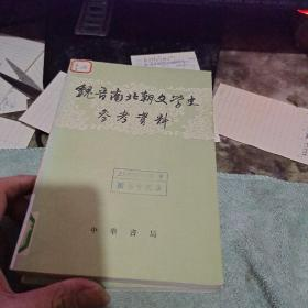魏晋南北朝文学史参考资料  【上 下
