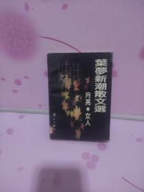 叶梦新潮散文选  月亮.女人