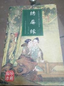 绣屏缘:中国人情历代小说读本