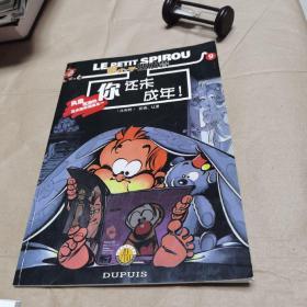 《皮小子斯皮鲁》连环漫画丛书.9.你还未成年!