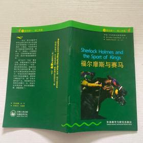 书虫·牛津英汉双语读物(1级)(下)(适合初1、初2年级)福尔摩斯与赛马