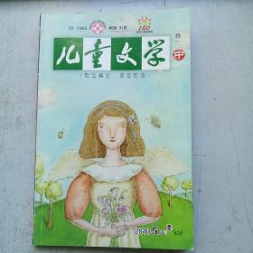 儿童文学.  2010年5月号 中