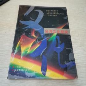 台湾文化概观