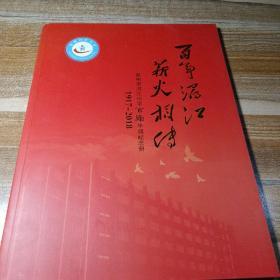 泉州市浔江小学百年华诞纪念册1917~2018