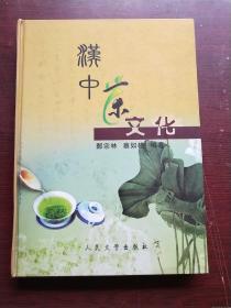 汉中茶文化