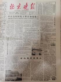 《北京晚报》【中日友好医院工程正加紧施工】