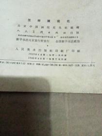 怎样画菊花 老版本,1963年3印.
