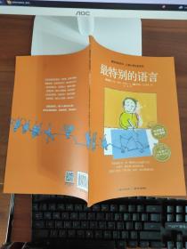 最特别的关怀·儿童心理治愈系列:最特别的语言