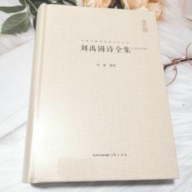 刘禹锡诗全集 汇编汇注汇评 中国古典诗词校注评丛书 精装典藏版