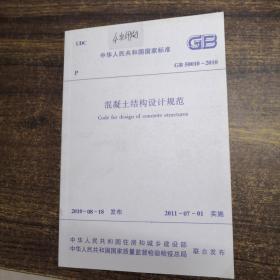 中华人民共和国国家标准GB50010-2010混凝土结构设计规范(4次印刷)