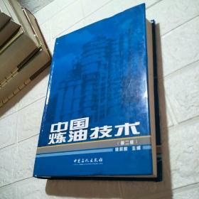 中国炼油技术(第二版)书内有少许划线,品看图