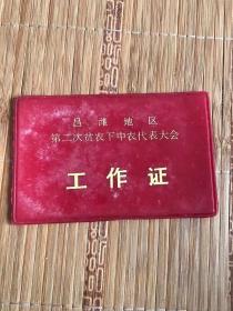 昌潍地区第二次贫下中农代表大会工作证胸章