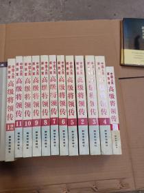 中国人民解放军高级将领传(第1--12卷)包邮。见描述