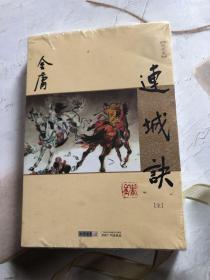 (朗声新修版)金庸作品集(20)-连城诀(全一册)