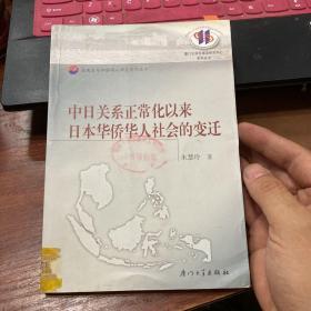 中日关系正常化以来日本华侨华人社会的变迁