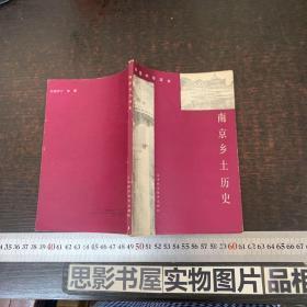南京乡土历史
