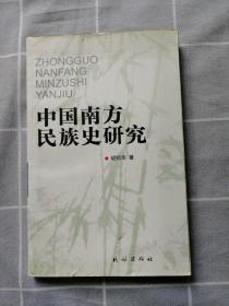 中国南方民族史研究(作者签名本)