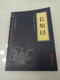 长短经(中华国学经典精粹·权谋智慧经典必读本)