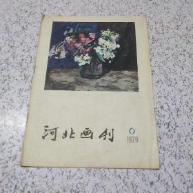 河北画廊1979年第6期(缺后封页)