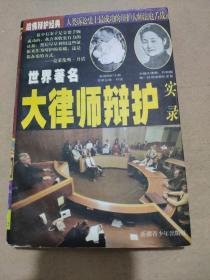 世界著名大律师辩护实录(下)单册