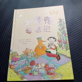 童立方·大卫·卢卡斯精装绘本:小黄鸭奇遇记