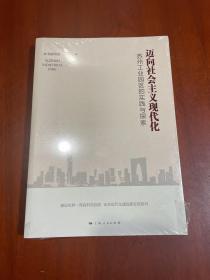 迈向社会主义现代化:苏州工业园区的实践与探索
