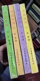 神箭金雕(全4册)
