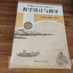 2020春统编小学语文教科书教学设计与指导五年级下册(温儒敏、陈先云主编)