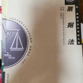 票据法 全国高等教育指定教材