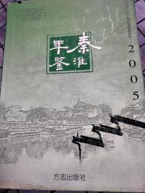 秦淮年鉴.2005