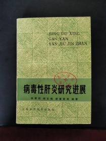 病毒性肝炎研究进展 1980年一版一印