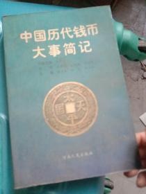 中国历代钱币大事简记