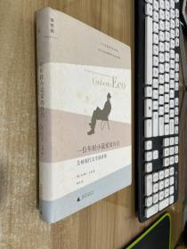 一位年轻小说家的自白:艾柯文学演讲集
