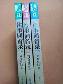 往事回首录:周而复封笔孤本(全三册)