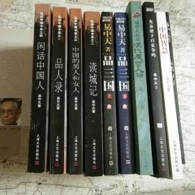 易中天著作九种十册:《闲话中国人》《品人录》《中国的男人和女人》《读城记》《品三国》《易中天品读汉代风云人物》《先秦诸子百家争鸣》《中国智慧》《大话方言》
