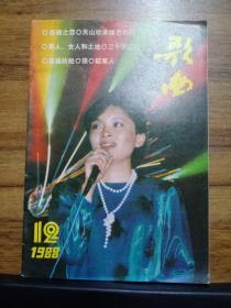 歌曲 1988年12期