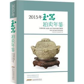 2015年玉器拍卖年鉴❤ 朱邈 安徽科学技术出版社9787533766269✔正版全新图书籍Book❤