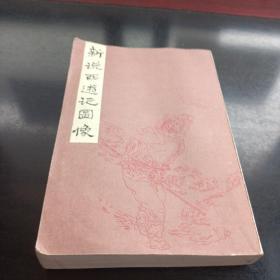 新说西游记图像(中)