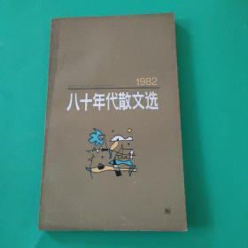 八十年代散文选(1982)