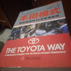 丰田模式 精益制造的14项管理原则