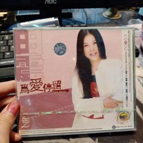CD 为爱停留 田 未开封