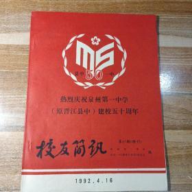 热烈庆祝泉州第一中学(原晋江县中)建校50周年 校友简讯第17期特刊