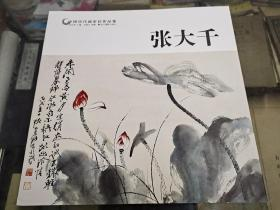张大千(中国历代画家佳作品鉴)