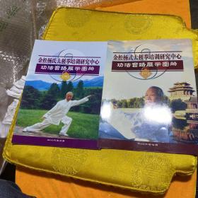 金松杨氏太极拳培训研究中心功法套路展示图册(一,二)两册合售